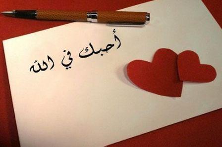 cinta bahasa arab